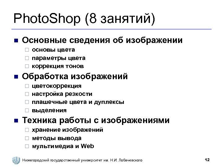 Photo. Shop (8 занятий) n Основные сведения об изображении основы цвета ¨ параметры цвета
