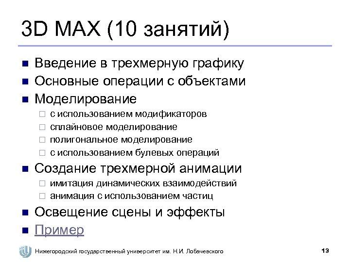 3 D MAX (10 занятий) n n n Введение в трехмерную графику Основные операции