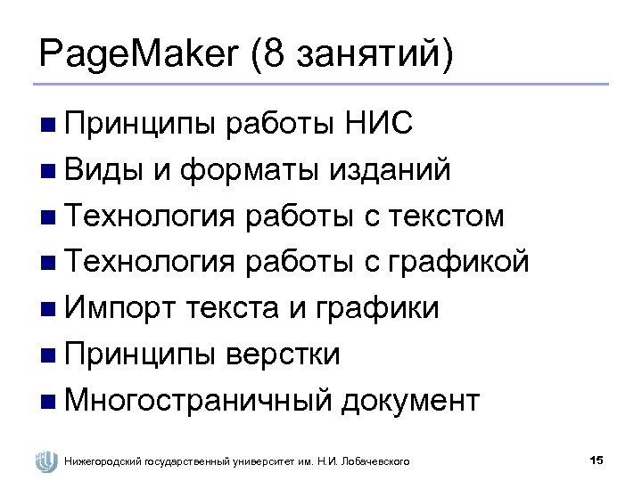 Page. Maker (8 занятий) n Принципы работы НИС n Виды и форматы изданий n