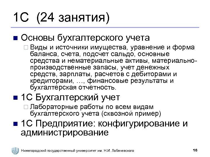 1 С (24 занятия) n Основы бухгалтерского учета ¨ Виды и источники имущества, уравнение