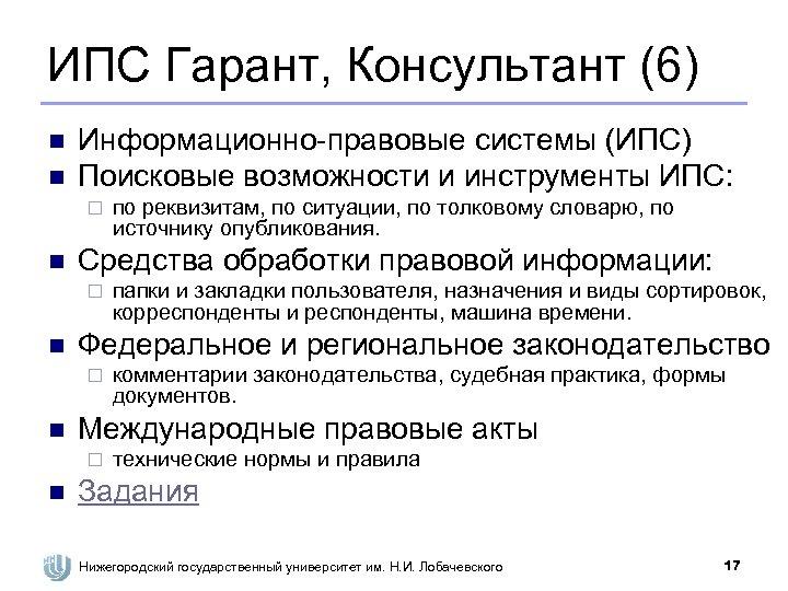 ИПС Гарант, Консультант (6) n n Информационно-правовые системы (ИПС) Поисковые возможности и инструменты ИПС: