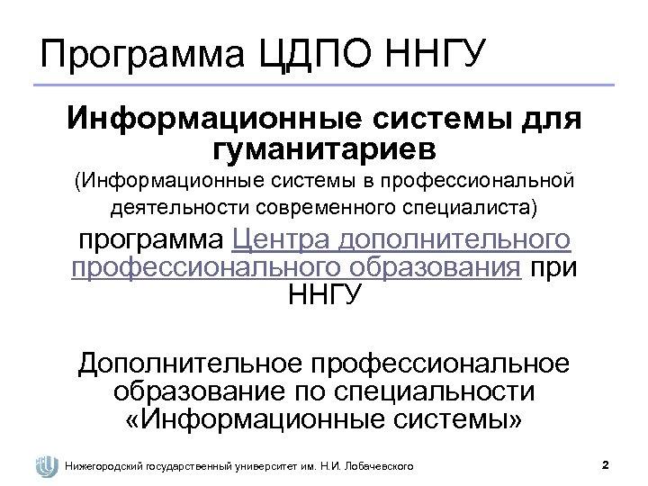 Программа ЦДПО ННГУ Информационные системы для гуманитариев (Информационные системы в профессиональной деятельности современного специалиста)