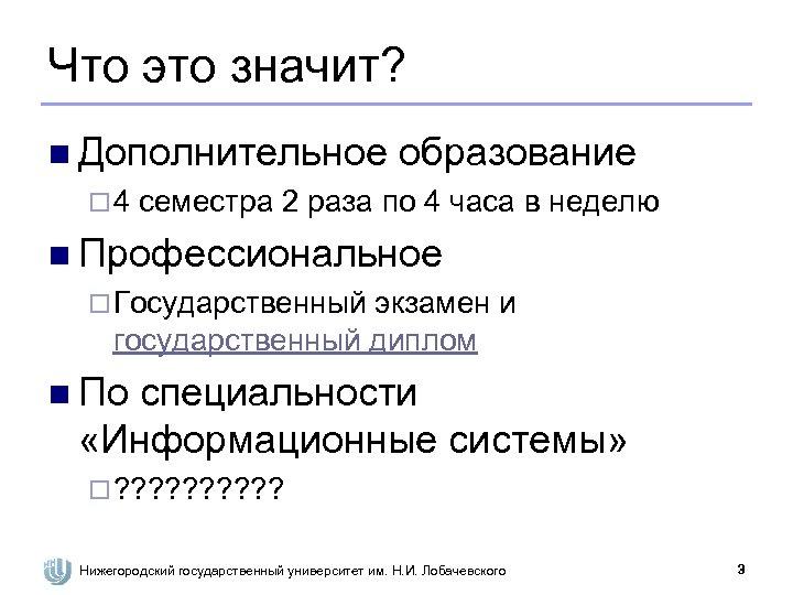 Что это значит? n Дополнительное образование ¨ 4 семестра 2 раза по 4 часа