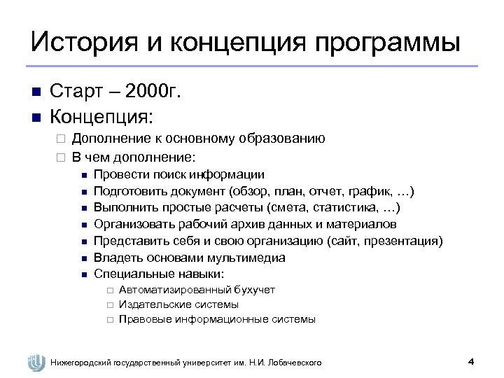 История и концепция программы n n Старт – 2000 г. Концепция: Дополнение к основному