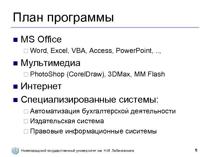План программы n MS Office ¨ Word, Excel, VBA, Access, Power. Point, . .