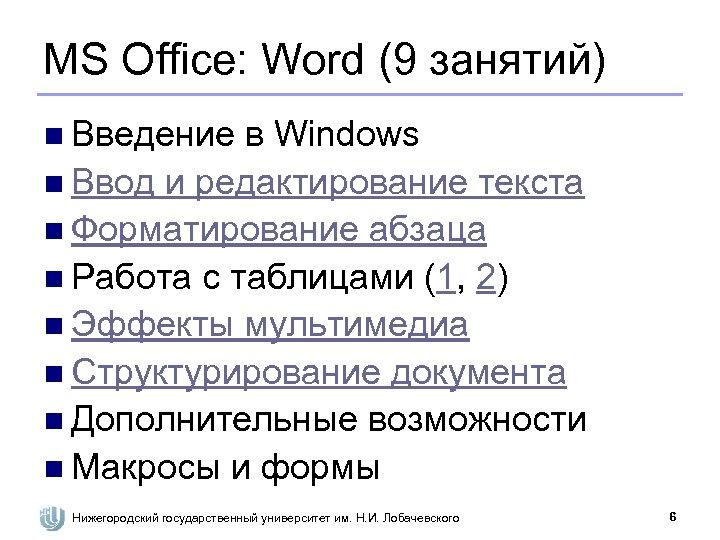 MS Office: Word (9 занятий) n Введение в Windows n Ввод и редактирование текста
