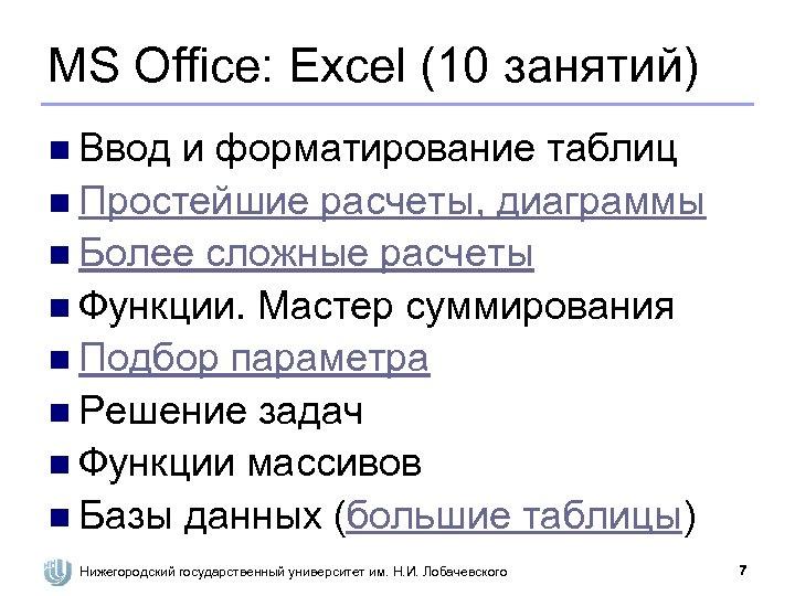 MS Office: Excel (10 занятий) n Ввод и форматирование таблиц n Простейшие расчеты, диаграммы