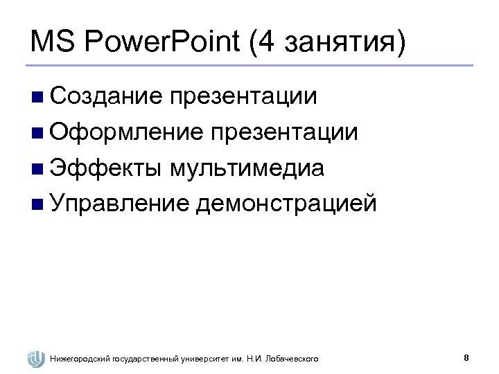 MS Power. Point (4 занятия) n Создание презентации n Оформление презентации n Эффекты мультимедиа