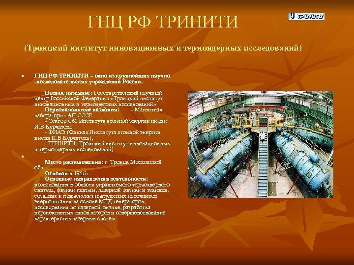ГНЦ РФ ТРИНИТИ (Троицкий институт инновационных и термоядерных исследований) n ГНЦ РФ ТРИНИТИ –
