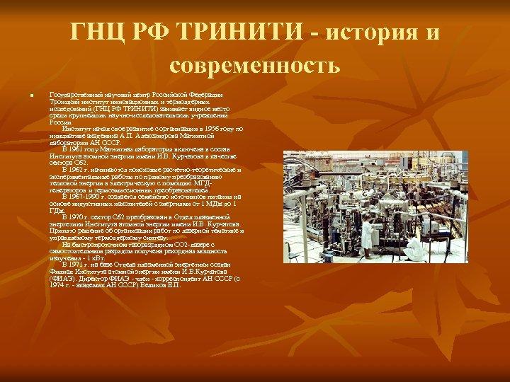 ГНЦ РФ ТРИНИТИ - история и современность n Государственный научный центр Российской Федерации Троицкий