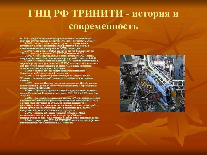 ГНЦ РФ ТРИНИТИ - история и современность n В 1974 г. создан импульсный ускоритель