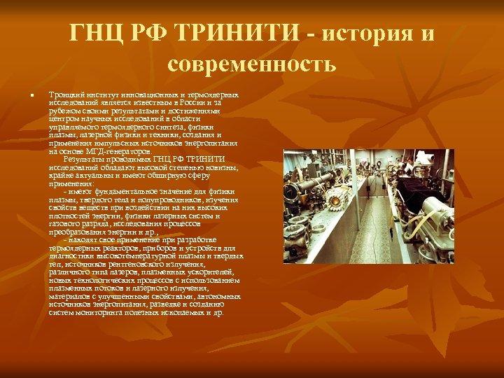 ГНЦ РФ ТРИНИТИ - история и современность n Троицкий институт инновационных и термоядерных исследований