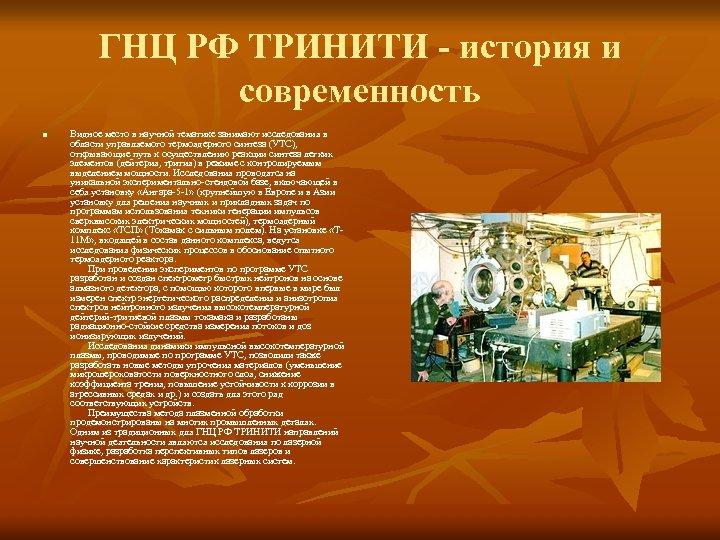 ГНЦ РФ ТРИНИТИ - история и современность n Видное место в научной тематике занимают