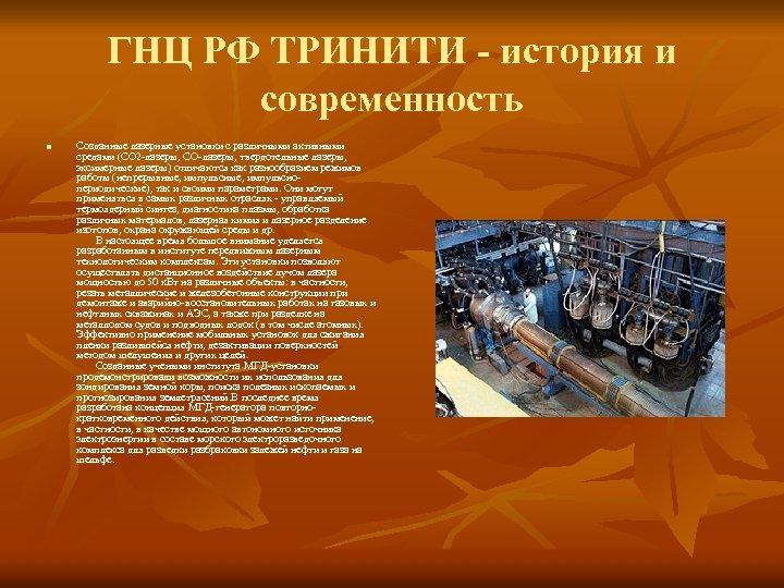 ГНЦ РФ ТРИНИТИ - история и современность n Созданные лазерные установки с различными активными