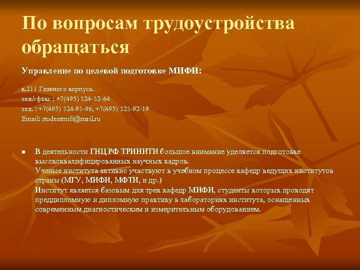 По вопросам трудоустройства обращаться Управление по целевой подготовке МИФИ: к. 211 Главного корпуса. тел.