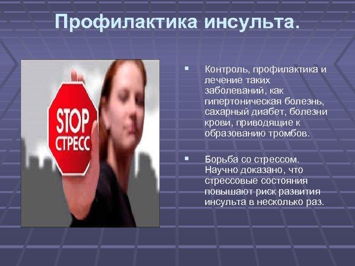Профилактика инсульта. Контроль, профилактика и лечение таких заболеваний, как гипертоническая болезнь, сахарный диабет, болезни