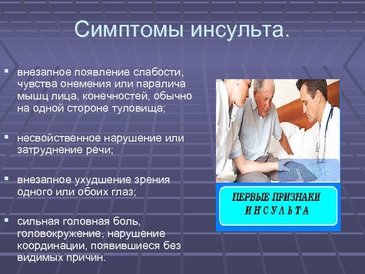 Симптомы инсульта. внезапное появление слабости, чувства онемения или паралича мышц лица, конечностей, обычно на