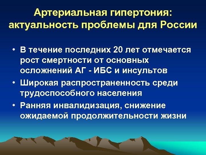 Артериальная гипертония: актуальность проблемы для России • В течение последних 20 лет отмечается рост