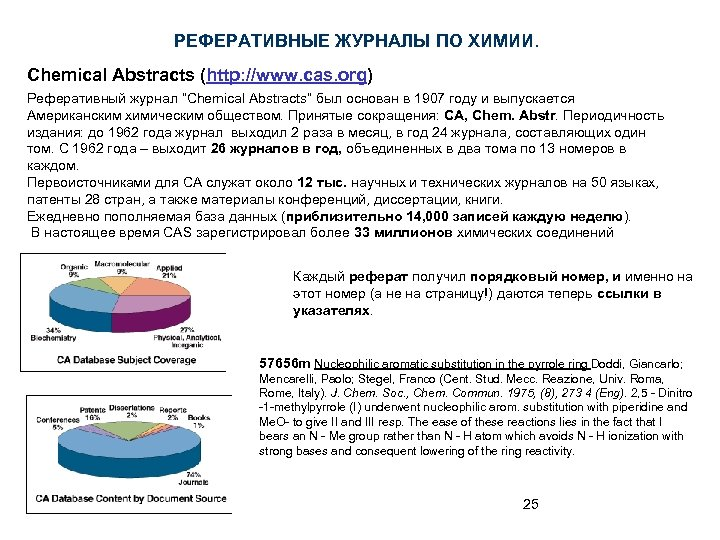 "РЕФЕРАТИВНЫЕ ЖУРНАЛЫ ПО ХИМИИ. Chemical Abstracts (http: //www. cas. org) Реферативный журнал ""Chemical Abstracts"""