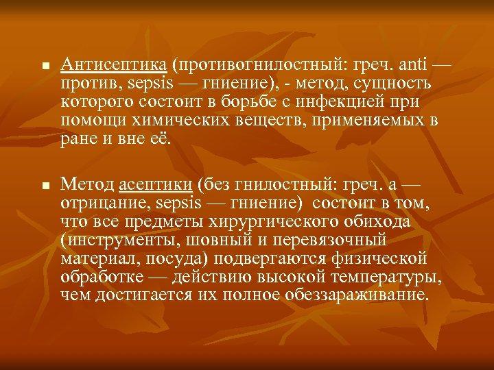 n n Антисептика (противогнилостный: греч. anti — против, sepsis — гниение), - метод, сущность