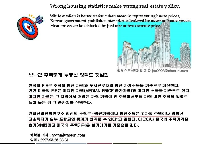 Wrong housing statistics make wrong real estate policy. While median is better statistic than