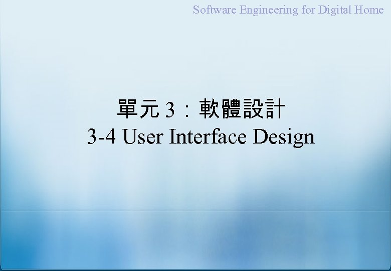 Software Engineering for Digital Home 單元 3:軟體設計 3 -4 User Interface Design