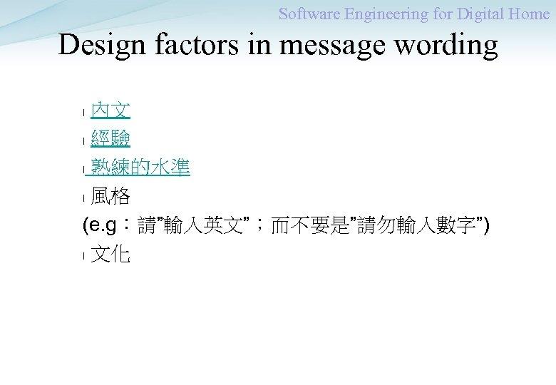 Software Engineering for Digital Home Design factors in message wording 內文 l 經驗 l