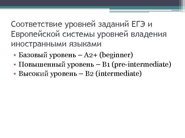 Соответствие уровней заданий ЕГЭ и Европейской системы уровней владения иностранными языками • Базовый уровень