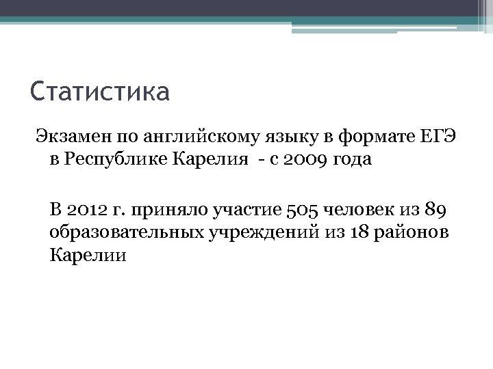 Статистика Экзамен по английскому языку в формате ЕГЭ в Республике Карелия - с 2009
