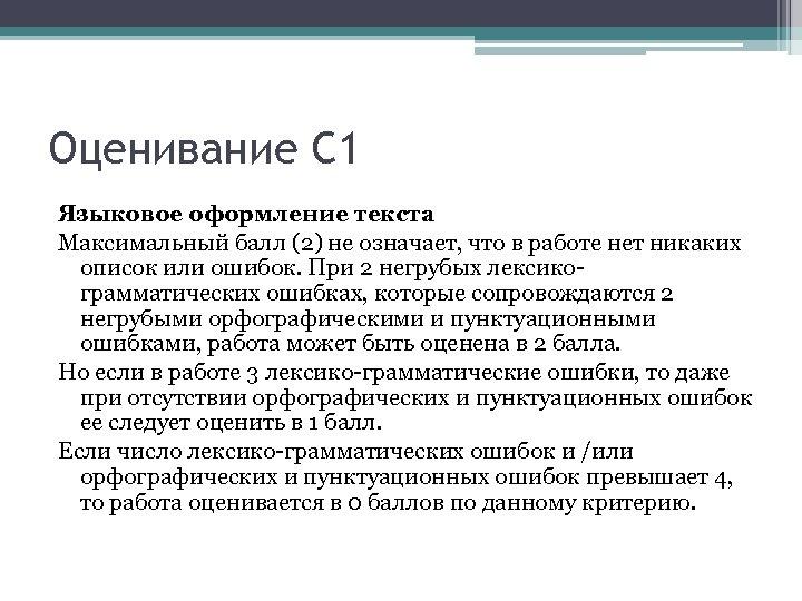 Оценивание С 1 Языковое оформление текста Максимальный балл (2) не означает, что в работе