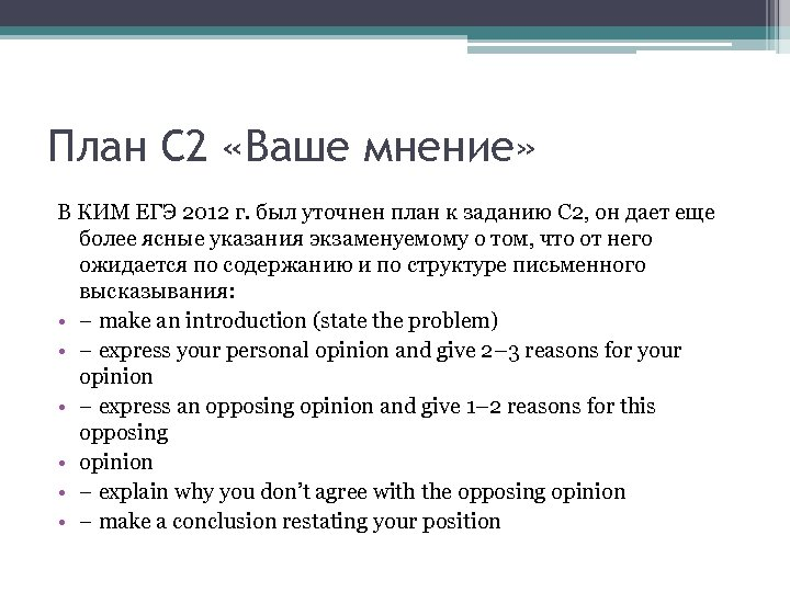 План С 2 «Ваше мнение» В КИМ ЕГЭ 2012 г. был уточнен план к