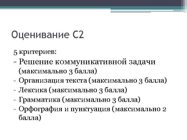 Оценивание С 2 5 критериев: - Решение коммуникативной задачи - (максимально 3 балла) Организация