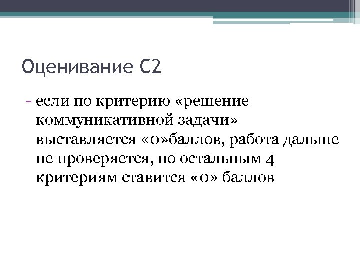 Оценивание С 2 - если по критерию «решение коммуникативной задачи» выставляется « 0» баллов,