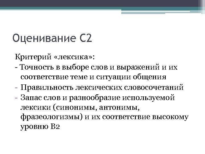 Оценивание С 2 Критерий «лексика» : - Точность в выборе слов и выражений и