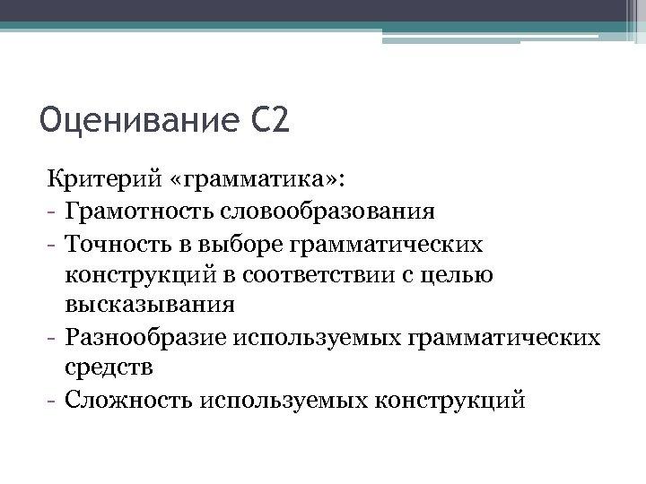 Оценивание С 2 Критерий «грамматика» : - Грамотность словообразования - Точность в выборе грамматических