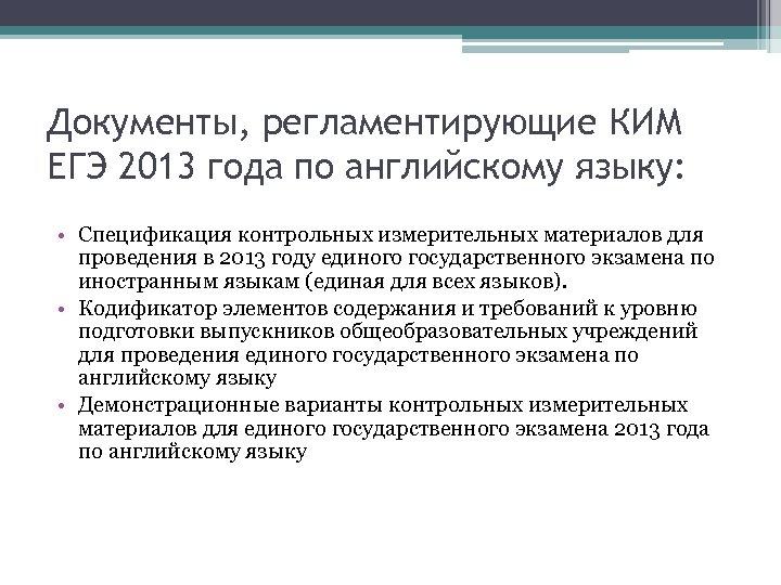 Документы, регламентирующие КИМ ЕГЭ 2013 года по английскому языку: • Спецификация контрольных измерительных материалов