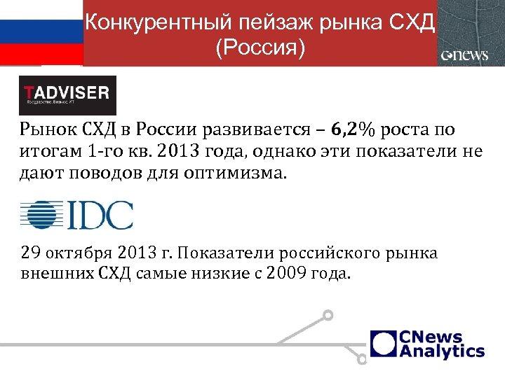 Конкурентный пейзаж рынка СХД (Россия) Рынок СХД в России развивается – 6, 2% роста