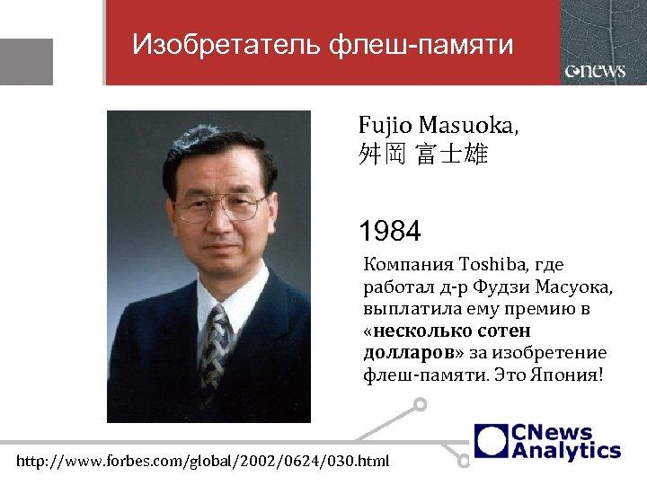 Изобретатель флеш-памяти Fujio Masuoka, 舛岡 富士雄 1984 Компания Toshiba, где работал д-р Фудзи Масуока,