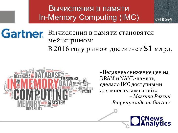 Вычисления в памяти In-Memory Computing (IMC) Вычисления в памяти становятся мейнстримом: В 2016 году
