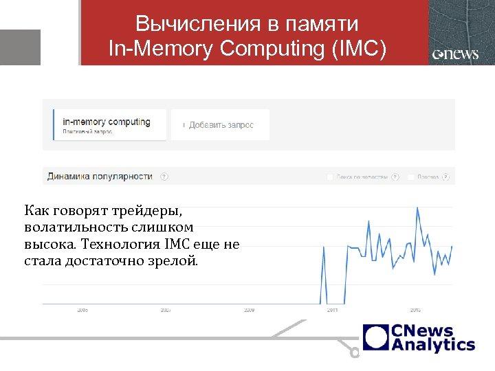 Вычисления в памяти In-Memory Computing (IMC) Как говорят трейдеры, волатильность слишком высока. Технология IMC