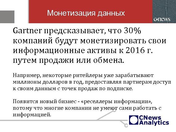 Монетизация данных Gartner предсказывает, что 30% компаний будут монетизировать свои информационные активы к 2016