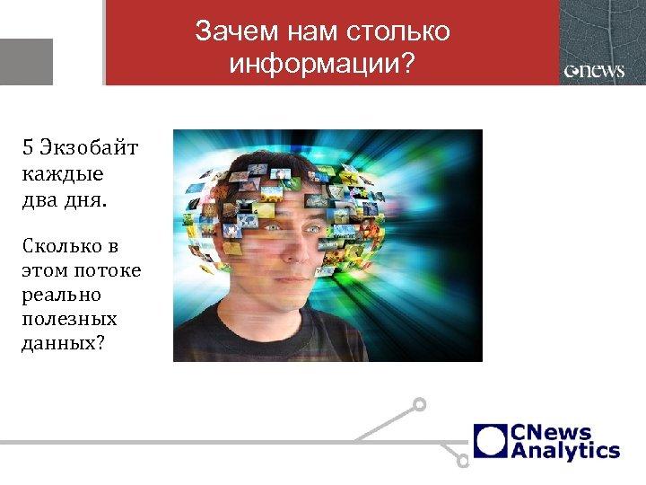 Зачем нам столько информации? 5 Экзобайт каждые два дня. Сколько в этом потоке реально