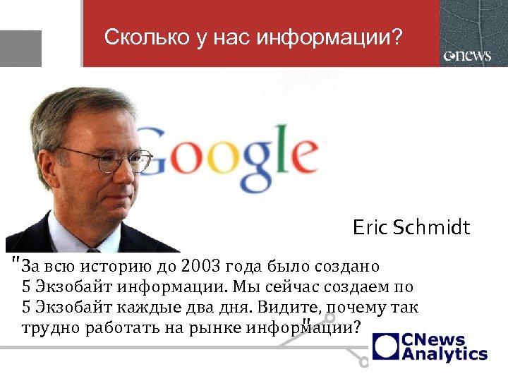 Сколько у нас информации? Eric Schmidt