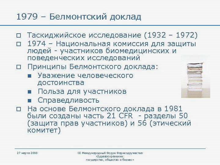 1979 – Белмонтский доклад Таскиджийское исследование (1932 – 1972) 1974 – Национальная комиссия для