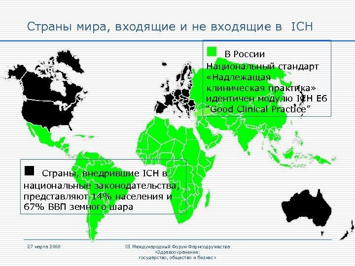 Страны мира, входящие и не входящие в ICH В России Национальный стандарт «Надлежащая клиническая