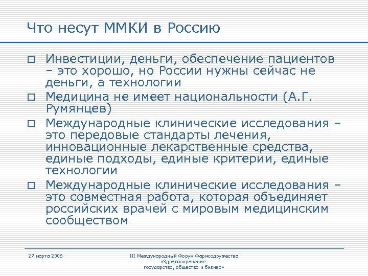 Что несут ММКИ в Россию Инвестиции, деньги, обеспечение пациентов – это хорошо, но России