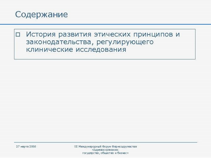 Содержание o История развития этических принципов и законодательства, регулирующего клинические исследования 27 марта 2008