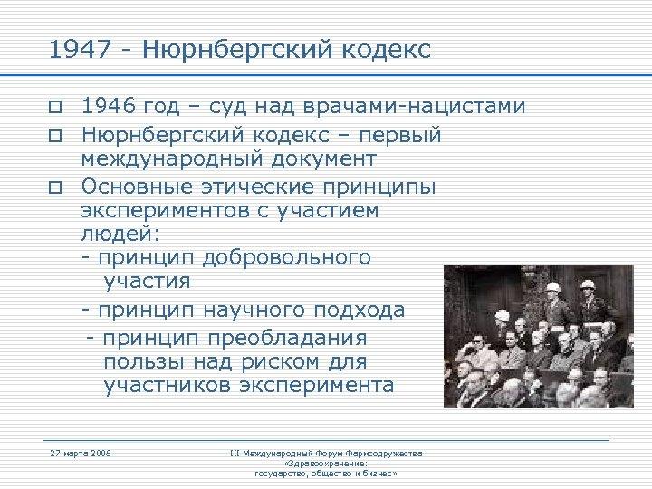 1947 - Нюрнбергский кодекс 1946 год – суд над врачами-нацистами o Нюрнбергский кодекс –