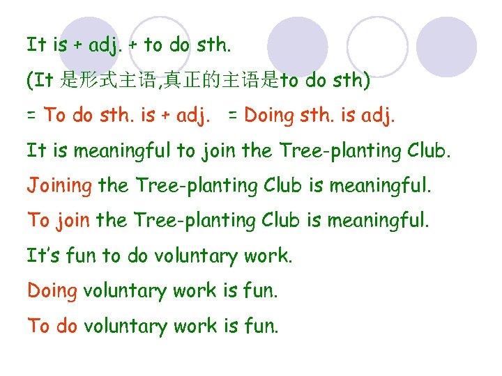 It is + adj. + to do sth. (It 是形式主语, 真正的主语是to do sth) =