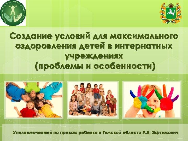 Создание условий для максимального оздоровления детей в интернатных учреждениях (проблемы и особенности) Уполномоченный по